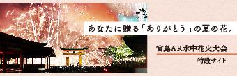 宮島AR水中花火大会特設サイト