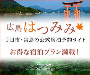 広島はつみみ 廿日市・宮島の公式宿泊予約サイト