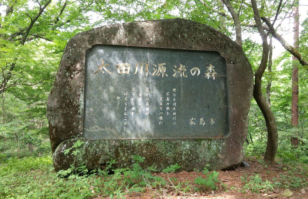 太田川源流の碑