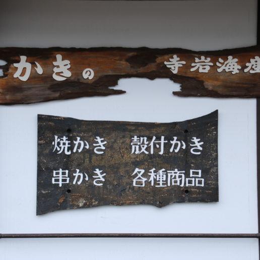 焼き牡蠣 殻付き牡蠣 かきの館 寺岩