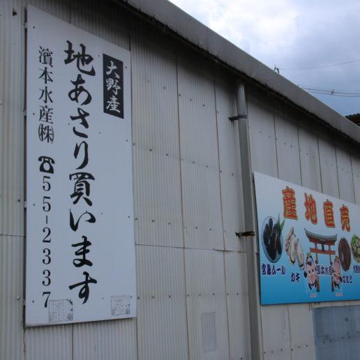 Hamamoto Suisan Oyster Shop near Miyajima island in Hiroshima, Hiroshima