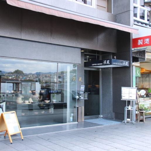 After Itsukushima Shrine, Miyajima island in Hiroshima, please have a break with coffee served with Miyajima pottery