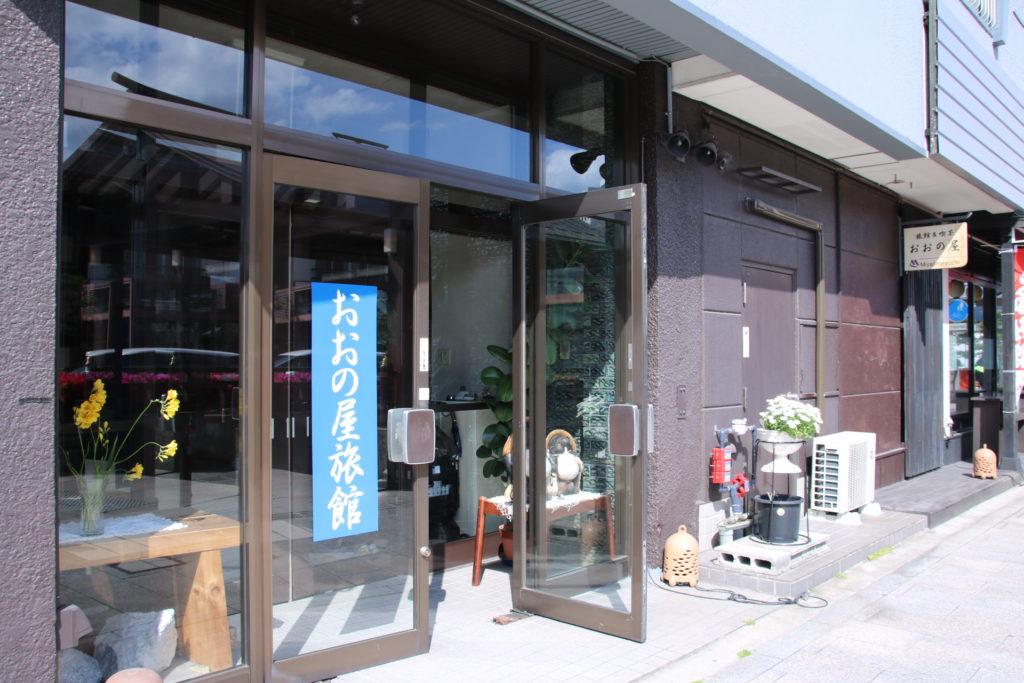 宮島駅に近い旅館 おおの屋