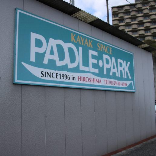 瀬戸内海を楽しむパドルパーク