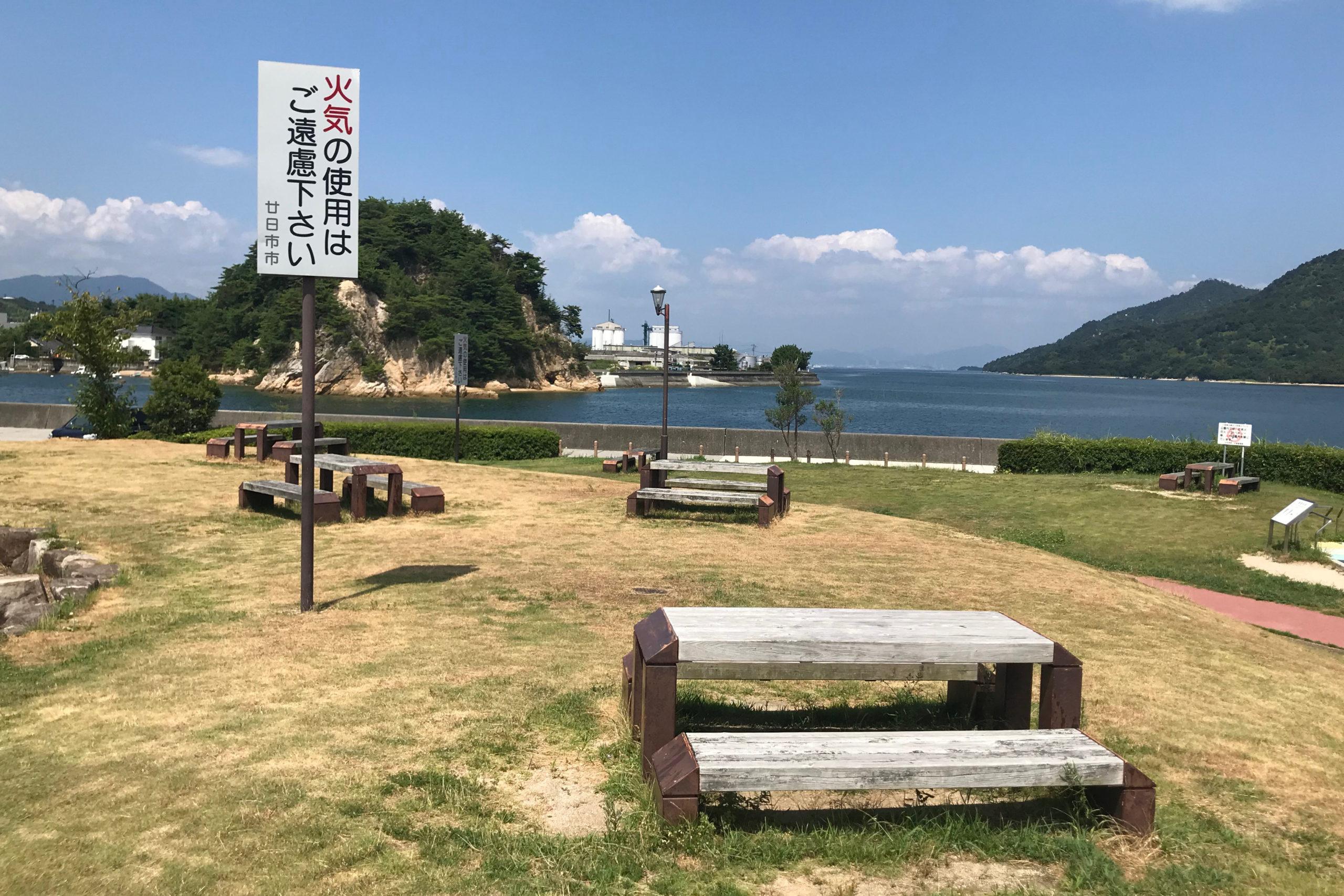 公園 小田島