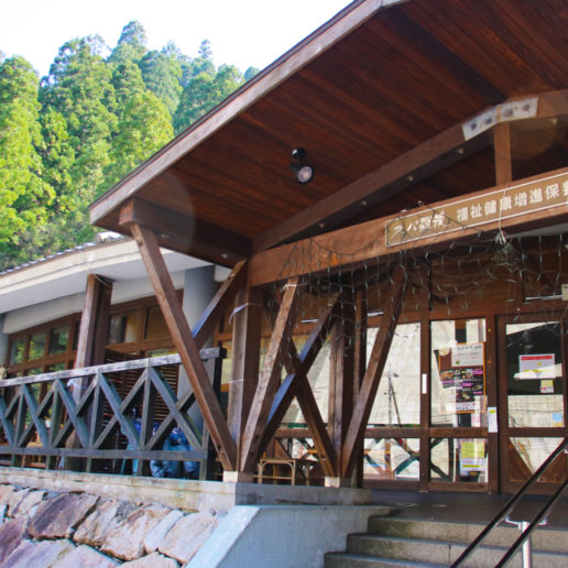 More than Itsukushima shrine and Atomic Bomb-Get relaxed at onsen spa in the deep mountain of Hiroshima.