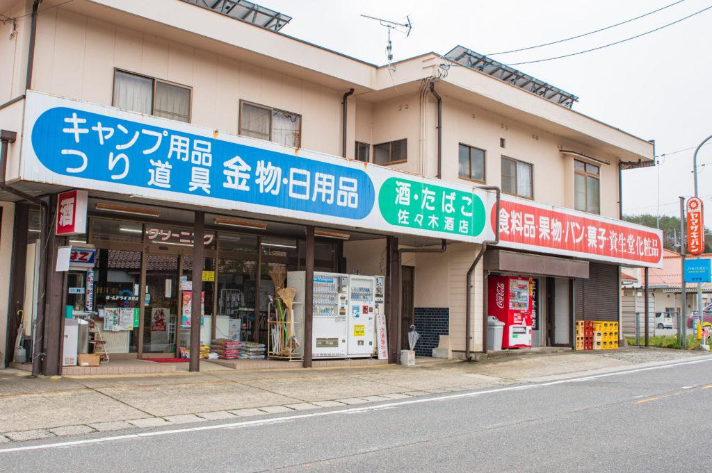 吉和ドライブでのお買い物なら佐々木商店
