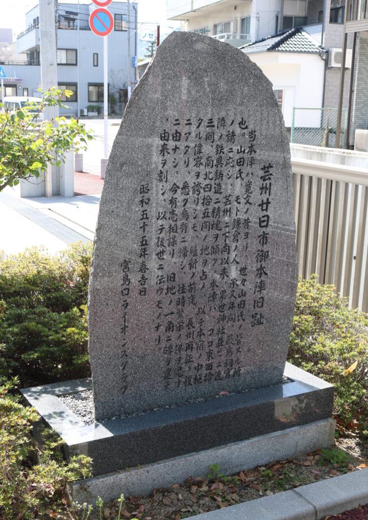 広島を育てた西国街道の歴史を語る廿日市本陣跡