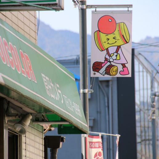 けん玉発祥の地 廿日市のマスコットキャラクター たまちゃん